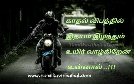 most romantic love feel kavithai in tamil language kadhal accident uyir idhayam meera poem facebook whatsapp images download