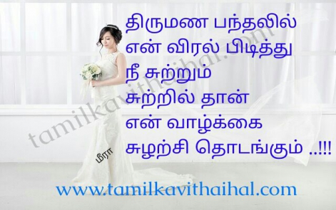 most romantic love husbend and wife kavithai marriage kalyanam viral sutrum thirumanam meera poem in tamil whatsapp images download