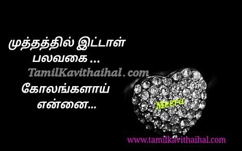 mutham palavagai kolangalaka ennai meera beautiful kavithaigal