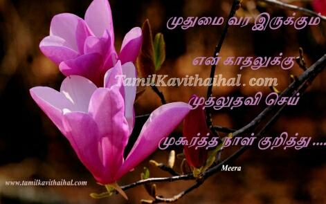 muthumai muthal uthavi first aid kavitahi muhoortham meera latest tamil poems