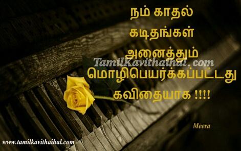 nam kadhal kaditham moli peyarppu love letter tamil kavithai cute romance meera poem facebook images