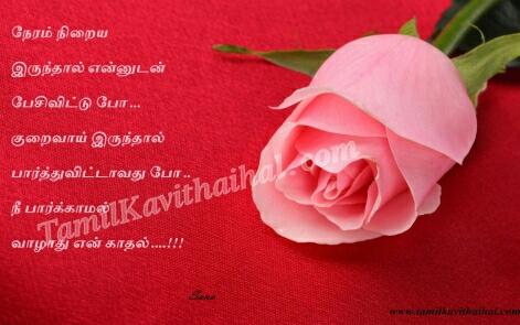 neram parthu kadhal solli po tamil kadhal kavithai rose images download