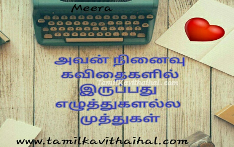 ninaivugal eluthu muthu muthukal meera tamil kadhal kavithai love proposal girl boy muthal kadhal wallpaper download