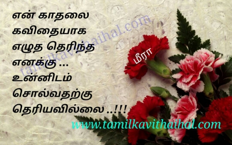 one side love kavithai new ways to propose girl kadhal touching lines meera poem hd wallpapper whatsapp dp pic