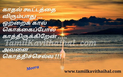 oneside love feel pain kavithai in tamil sunset images meera poems facebook status