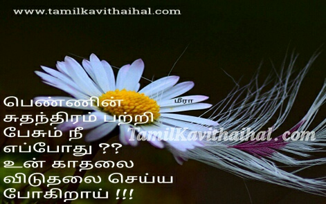 pen suthanthiram kadhal vidhuthalai excellent tamil kavithai meera beautiful lines about love girl feel