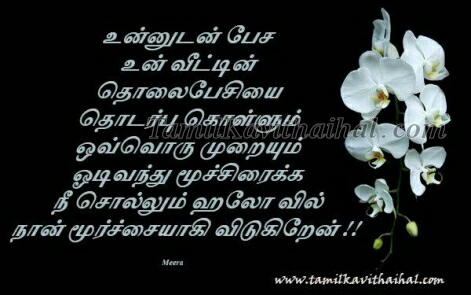 phone hello cell love kavithai moochu kadhal tamil meera poem cute love romance feel whatsaap images