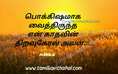 pokkisham kadhal thiravukol aval beautiful words love kavithai meera poem whatsapp dp status image download