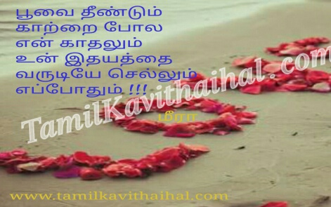 poo thendum kadhal idhyam varudi sellum beautiful love kavithai boy feel meera poem whatsapp images