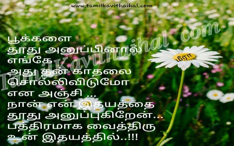 pookal thoothu anupu idhayam anupukiren pathiram meera tamil kadhal kavithaihal
