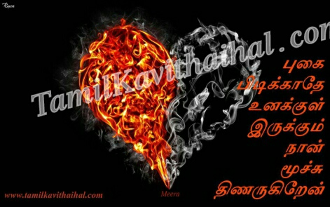 pukai pidikathe unakul erukum kadhal kavithai girl feel love affection about boy meera poem tamil images download