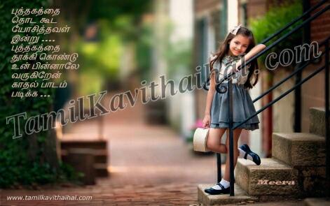 puthagam un pinnal varukiren kadhal padam padika meera new tamil kavithai girl feel images download