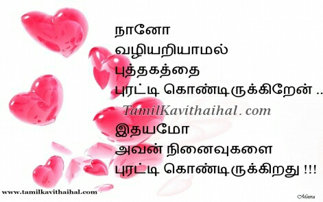 puthagam vali idhayam ninaivugal girl feel love proposal sana tamil kavithai images download