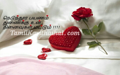 rose heart kadhal tamil kavithai quotes love