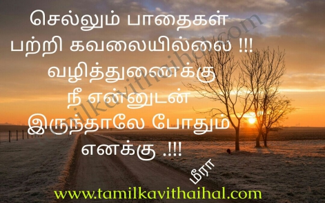 sellum pathai kavalai illai thunai most beautiful tamil kadhal kavithai meera love poem whatsapp images download
