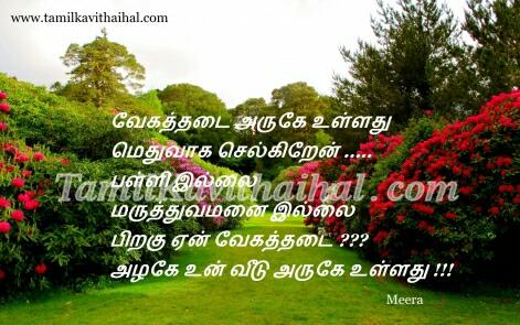 sirippu tamil kavithai photos palli vegam thadai fun meera facebook whatsapp