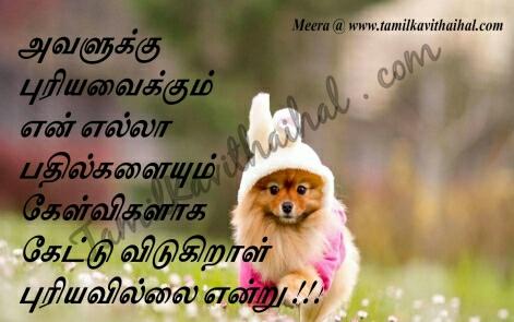 tamil feel kavithai kadhal pain sogam kelvi vali kavithai one side love sana images wallpapper download