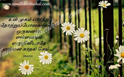 tamil kadal tholvi kavithai boy feel for girl mukam alaku ematram sana poem wallpapper download