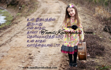tamil kadhal kavithai idhayam varthai sollividu girl feel about boy love feelings meera cute tamil lines love proposal