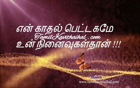 tamil kadhal kavithai in tamil font meera un ninaivugal images download