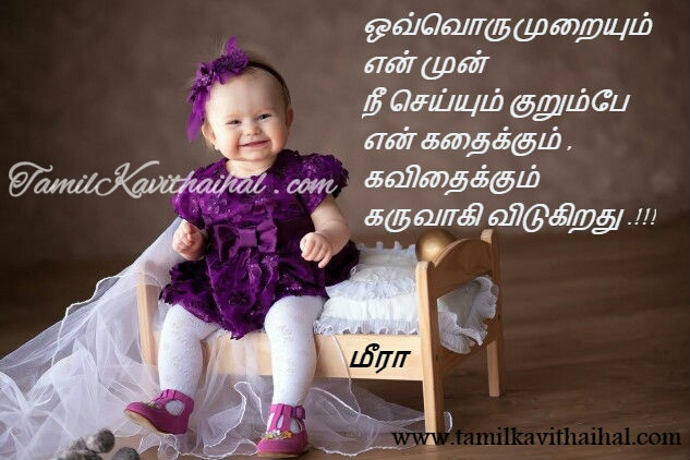 tamil kadhal kavithai love quotes aval kurumpu nanum kavingan meera images pictures for facebook whatsapp download
