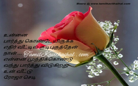 Love Pic Latest Tamil Quotes And Best Kavithaigal