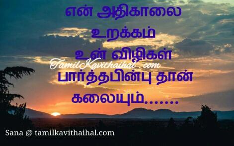 tamil kadhal kavithai urakkam adhikaalai vizhi parvai sana images husband wife couples romance