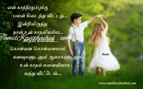 tamil kathal kavithai kadhal manaivi kadhalan kadhali love marraige thirumanam ethirparpu bama beautiful lines