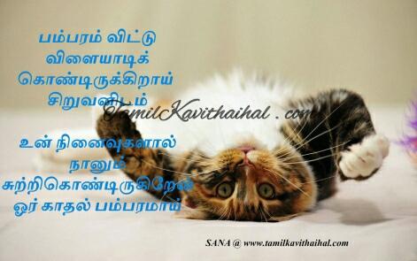 tamil kathal kavithai pamparam kadhal latest kavithaigal sana ninaivugal vilayatu siruvan images for facebook whatsapp