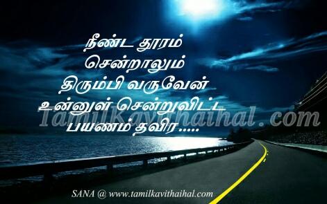tamil kavithai for boys feel love payanam salai sana poems kadhal soham images download