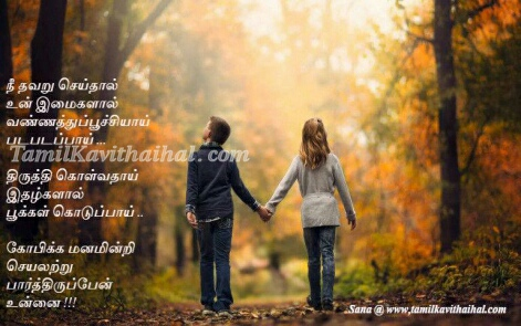 tamil kavithai for husband wife romance couple cute heart touching image download
