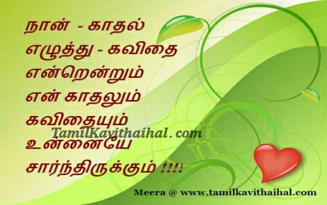 tamil kavithai kavithaigal eluthu nan uyir meera girl love proposal images download