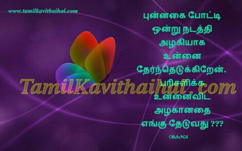 tamil kavithai rainbow butterfly sana punnagai potti alaku parisu boy feel wallpaper download