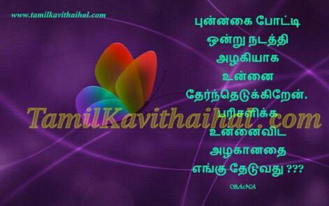 tamil kavithai rainbow butterfly sana punnagai potti alaku parisu boy feel wallpaper download