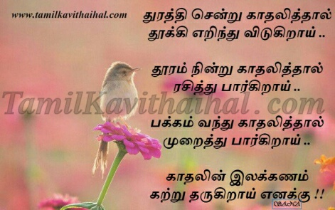 tamil kavithai wallpapers download kadhal illakanam love kavithaigal thooram pakkam muarithu sana picture for facebook