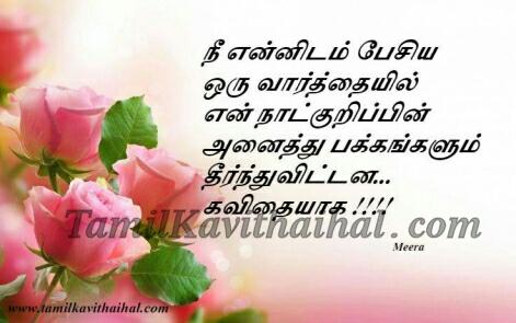 tamil kavithaigal in tamil language meera natkuripu calendar ninaivugal HD wallpaper