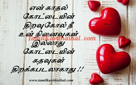 tamil love kavithai galleries kadhal kavithaigal ninaivugal nee illamal kadhavu meera cute love story