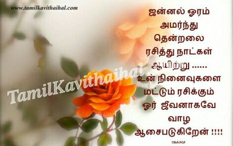 tamil love kavithai in tamil font jannal thendral ninaivugal jeevan natkal sana cute images download