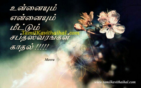 tamil love poems isai unnai ennai meetkum kadhal kavithai meera wallpaper for facebook whatsapp