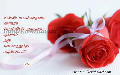 tamil true love quotes images for facebook meera kadhal kavithai idhayam rose alagu download
