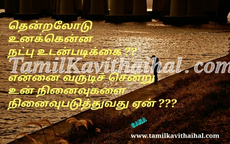 thendral kaatru natbu ninaivu tamil kadhal kavithai boy heart touching pain sana poem whatsapp images