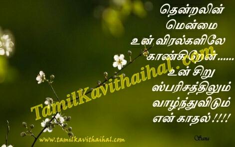 thendral menmai un viral parisam valnthu vidum en kadhal kavithai cute tamil lines sana images download