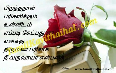 thirumanam piranthanal parisu nee marriage birthday gift meera wallpaper facebook whatsapp