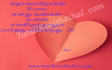 tholai nokki kankal eye kavithai girl feel about cute boy love tamil meera kavithai images download