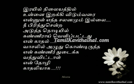 tholi kadhali train tamil kavithai friendship boy love proposal sana images download