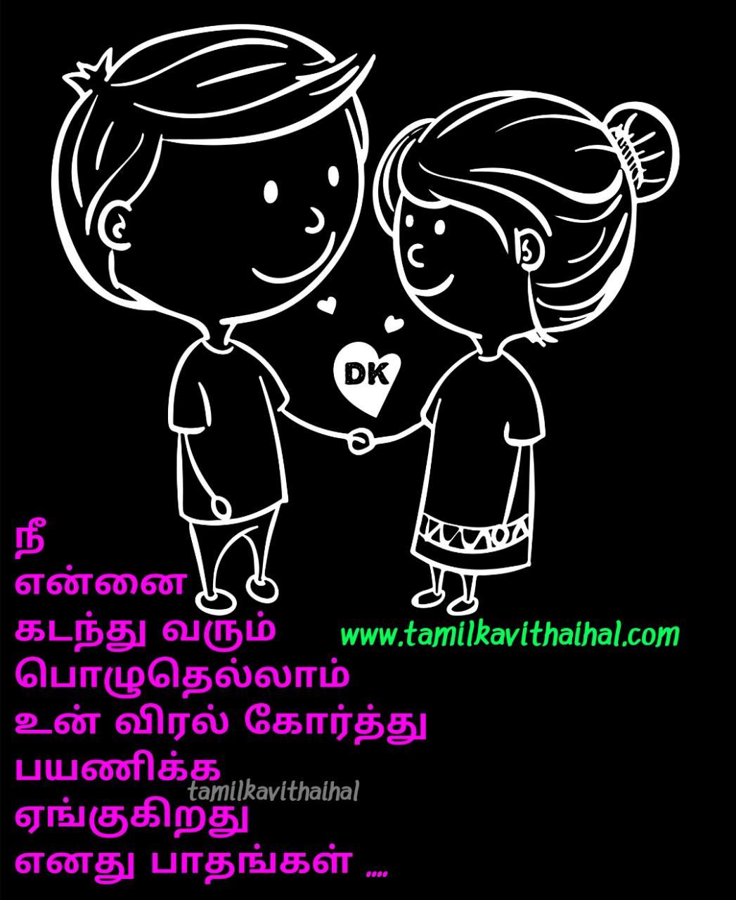 top 10 deep love kadhal kavithaigal in tamil missyou kadhali kavithai