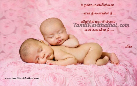 twin babies sleeping love tamil kavithai