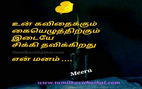 un kavithai idiye sikki thavikkum en manam cute love boy feel meera poem whatsapp facebook status download