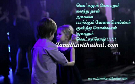 vetkam boy girl friend love tamil quotes kadhal