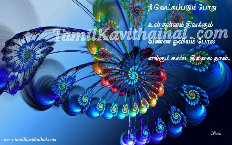 vetkam kannam oviyam paint tamil kadhal kavithai love quotes images download